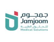 شركة جمجوم للصناعات الطبية تعلن عن وظائف شاغرة
