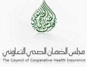الضمان الصحي يطلق مشروع المنصة الموحدة لتبادل المعلومات التأمينية