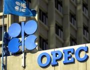 """انطلاق الاجتماع الافتراضي لـ """"أوبك"""" لمناقشة سبل إعادة الاستقرار لسوق النفط"""