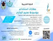تعلن جامعه ام القرى عن الدورات المجانيه