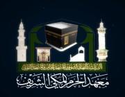 فتح باب القبول والتسجيل بــ معهد الحرم المكي للمرحلتين المتوسطة والثانوية