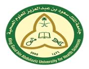 جامعة الملك سعود الصحية تعلن عن وظائف شاغرة للجنسين