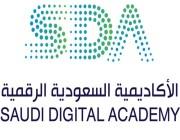 """الأكاديمية السعودية الرقمية تبدأ استقبال التسجيل في """"معسكر همة لجودة البرمجيات"""""""
