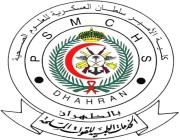كلية الأمير سلطان العسكرية للعلوم الصحية تعلن موعد القبول للعام 1442هـ