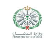 وزارة الدفاع تعلن فتح باب القبول والتسجيل لحملة الثانوية العامة