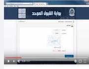 بدء القبول الموحد للطالبات في جامعات الرياض