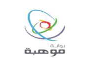 """مؤسسة الملك عبدالعزيز ورجاله """"موهبة"""" تعلن عن وظائف شاغرة"""