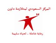المركز السعودي لمتلازمة داون يعلن عن وظائف شاغرة لحملة الثانوية