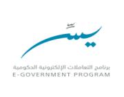 برنامج التعاملات الإلكترونية الحكومية يسر يعلن عن وظائف شاغرة