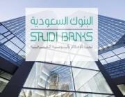 تحذير من البنوك السعودية للعملاء بخصوص العروض الاستثمارية