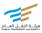 هيئة النقل العام تعلن عن وظائف شاغرة