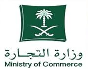 التجارة:تعلن بدء التسجيل إلكترونيًا في تخفيضات اليوم الوطني