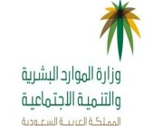 تعلن وزارة الموارد البشرية عن 1016 وظيفه شاغره للجنسين