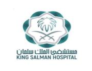 مستشفى الملك سلمان يعلن عن وظائف شاغرة