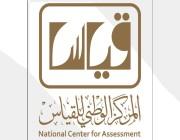 وزارة الموارد البشرية: 4 شروط للإعفاء من رسوم قياس