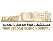 مستشفى جدة الوطني الجديد يعلن عن وظائف شاغرة للجنسين