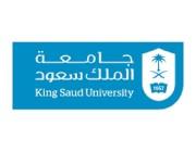 تعلن جامعة الملك سعود عن فتح باب التقديم في برامجها مجانا