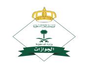 فتح باب القبول والتسجيل بالمديرية العامة للجوازات على رتبة (جندي)