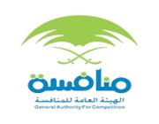 الهيئة العامة للمنافسة تعلن عن وظائف شاغرة