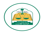 وزارة العدل تعلن عن وظائف شاغرة على المرتبة الثامنه والسابعة والسادسة
