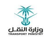 وزارة النقل تعلن عن وظائف شاغرة