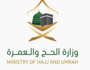وزارة الحج والعمرة تدعو الخريجين والخريجات للتقدم على شغل وظائف إدارية في عدة مدن