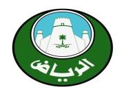 أمانة منطقة الرياض تُعلن أسماء المرشحين مبدئيًا من المتقدمين والمتقدمات