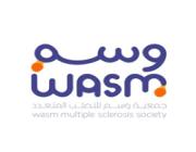 جمعية وسم للتصلب المتعدد تعلن عن وظائف شاغرة