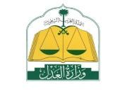 وزارة العدل تدعو المقبولين لدخول المقابلة الشخصية على الوظائف 1442هـ
