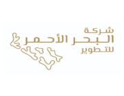 مشروع البحر الأحمر يعلن عن وظائف شاغرة
