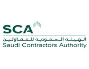 الهيئة السعودية للمقاولين تعلن عن وظائف شاغرة