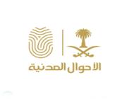 «الأحوال المدنية»: توضح بشأن بطاقة الهوية الوطنية