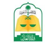 وزارة العدل تعلن المرشحين والمرشحات لوظيفة (باحث شرعي وقانوني مساعد)