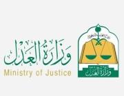 وزارة العدل تدعو المدعوين لدخول المقابلة الشخصية (الدفعة الثالثة) لوظائف 1442هـ