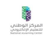 المركز الوطني للتعليم الإلكتروني يعلن عن وظائف شاغرة
