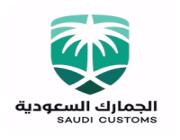 الجمارك السعودية تعلن عن وظائف شاغرة