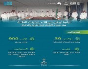 """مبادرة بين """"موانئ"""" و""""وزارة الموارد البشرية"""" لتوطين وظائف الشركات العاملة بميناء الملك عبدالعزيز"""