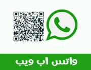 هل يمكن إجراء مكالمات فيديو على WhatsApp Web؟ .. التفاصيل هنا !!