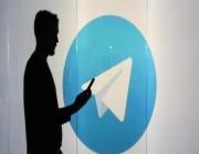 تليجرام يسمح بميزة جديدة للمستخدمين .. التفاصيل هنا !!