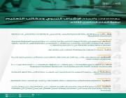 وزارة التعليم توضح مهام الإشراف التربوي ومكاتب التعليم حتى نهاية العام الدراسي الحالي