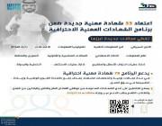 """""""هدف"""" يعتمد دعم 33 شهادة مهنية احترافية جديدة لرفع كفاءة القوى الوطنية"""