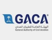 توضيح هام من الهيئة العامة للطيران المدني