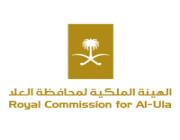 الهيئة الملكية تعلن عن وظائف شاغرة