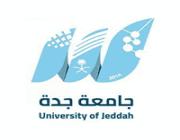 جامعة جدة تعلن عن دورات تدريبية (عن بُعد) بعدة مجالات لكافة أفراد المجتمع