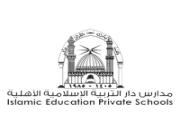 مدارس دار التربية الإسلامية الأهلية تعلن عن وظائف تعليمية شاغرة