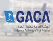 """""""الطيران المدني"""" تحدث إجراءات الحجر الصحي المؤسسي للقادمين إلى المملكة"""