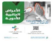 «الغذاء والدواء» توضح طريقة الإبلاغ عن الأعراض الجانبية للأدوية