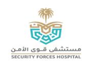 مستشفى قوى الأمن يعلن عن وظائف شاغرة لحملة الدبلوم والثانوية