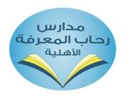 مدارس رحاب المعرفة الأهلية تعلن عن وظائف تعليمية شاغرة