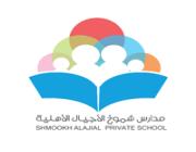 مدارس شموخ الأجيال الأهلية تعلن عن وظائف تعليمية شاغرة